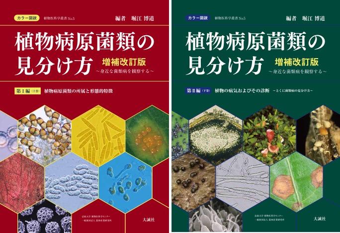 herb-disease_pictorial-book