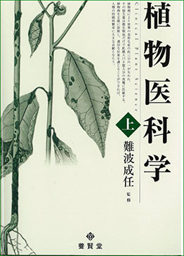herb-disease_pictorial-book