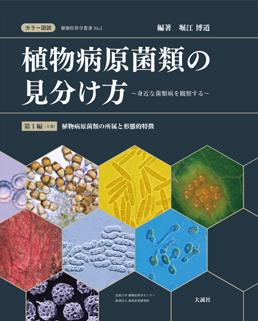植物医科学叢書No.1 植物病原菌類の見分け方