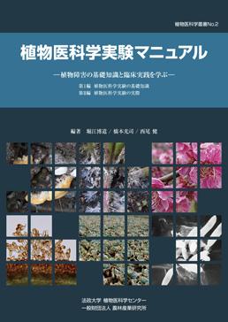 植物医科学叢書No.2 植物医科学実験マニュアル