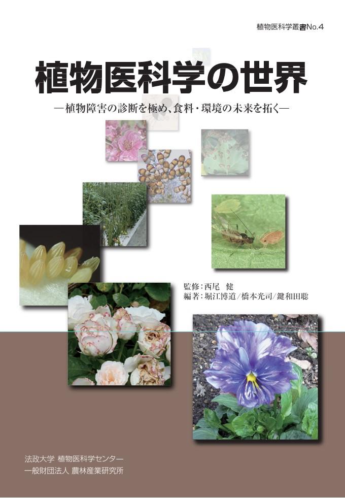 植物医科学叢書No.4 植物医科学の世界